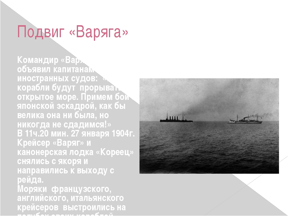 Подвиг «Варяга» Командир «Варяга» Руднев объявил капитанам иностранных судов:...