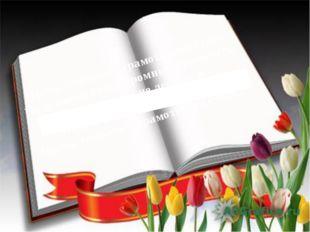 Чтобы умными и грамотными стать Надо много книг огромных прочитать Надо толь