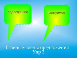подлежащее сказуемое Главные члены предложения Упр 2
