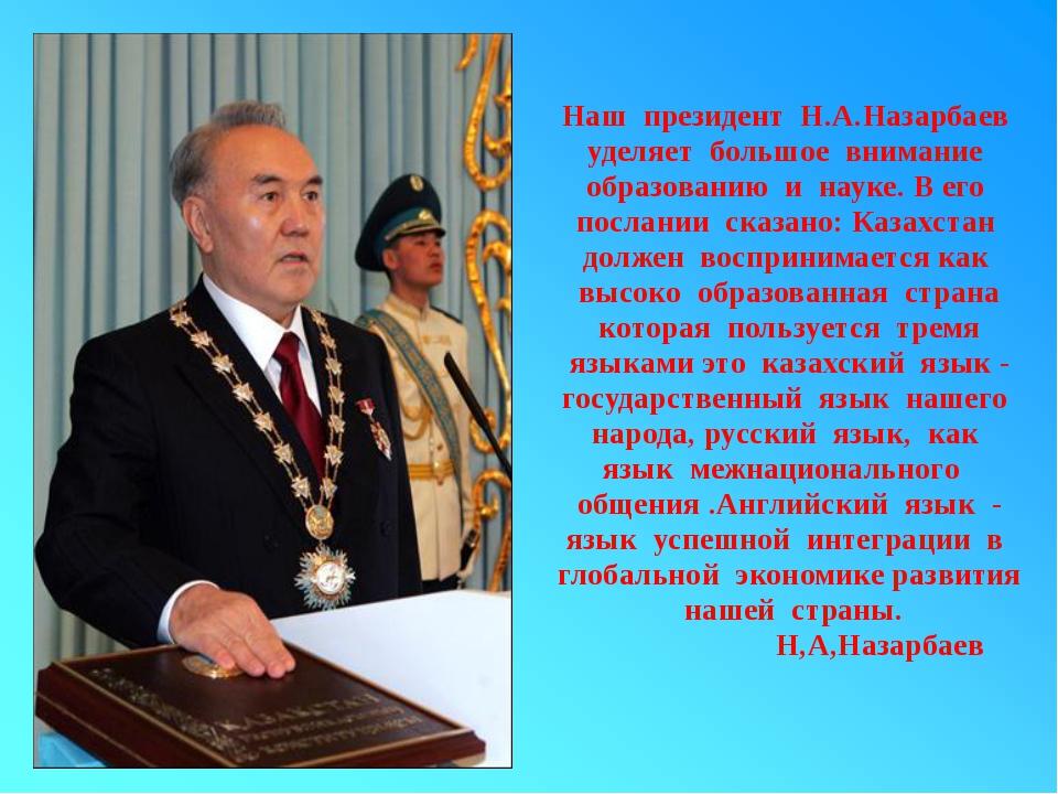 Наш президент Н.А.Назарбаев уделяет большое внимание образованию и науке. В...