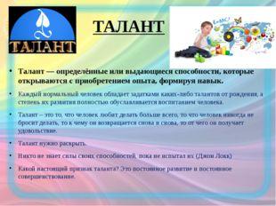 ТАЛАНТ Талант— определённые или выдающиесяспособности, которые открываются