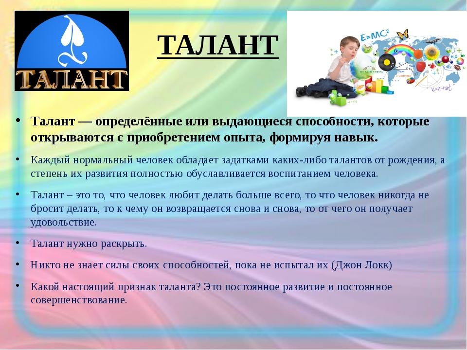 ТАЛАНТ Талант— определённые или выдающиесяспособности, которые открываются...