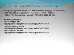 • Энциклопедия для детей. т.11. Математика /Глав.ред. Аксенова М.Д.; мето. от