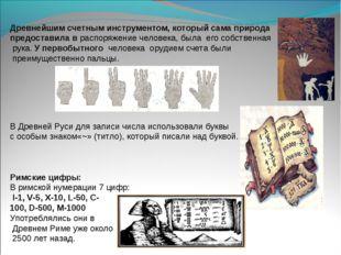 Древнейшим счетным инструментом, который сама природа предоставила в распоряж
