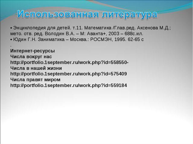 • Энциклопедия для детей. т.11. Математика /Глав.ред. Аксенова М.Д.; мето. от...