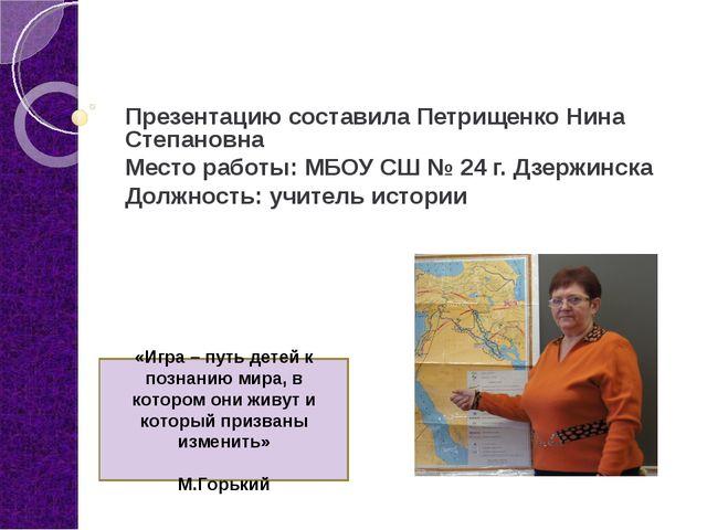 Презентацию составила Петрищенко Нина Степановна Место работы: МБОУ СШ № 24...