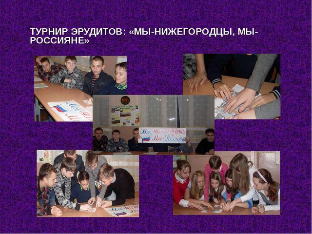ТУРНИР ЭРУДИТОВ: «МЫ-НИЖЕГОРОДЦЫ, МЫ-РОССИЯНЕ»
