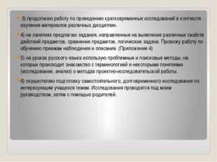 3) продолжаю работу по проведению кратковременных исследований в контексте