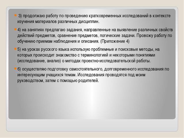 3) продолжаю работу по проведению кратковременных исследований в контексте...