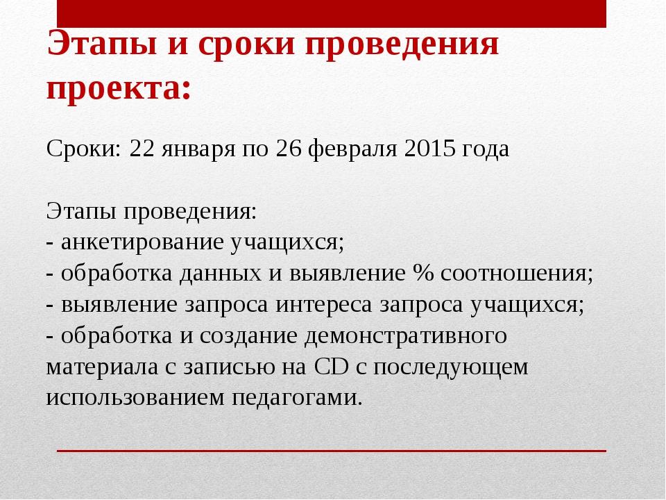 Этапы и сроки проведения проекта: Сроки: 22 января по 26 февраля 2015 года Эт...