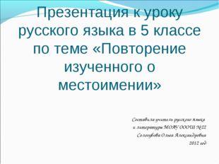 Презентация к уроку русского языка в 5 классе по теме «Повторение изученного