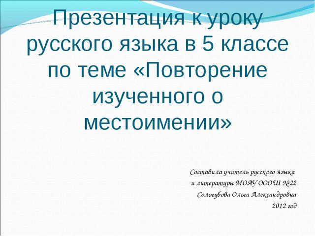 Презентация к уроку русского языка в 5 классе по теме «Повторение изученного...