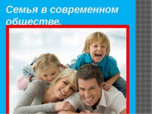 Семья в современном обществе.