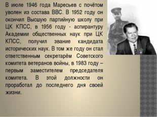 В июле 1946 года Маресьев с почётом уволен из состава ВВС. В 1952 году он око