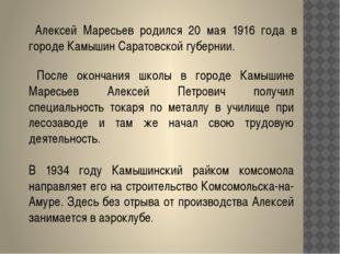 Алексей Маресьев родился 20 мая 1916 года в городе Камышин Саратовской губер