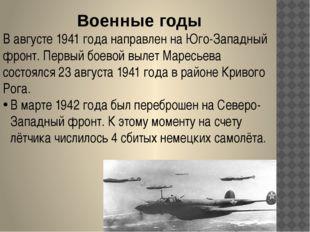 Военные годы В августе 1941 года направлен на Юго-Западный фронт. Первый боев