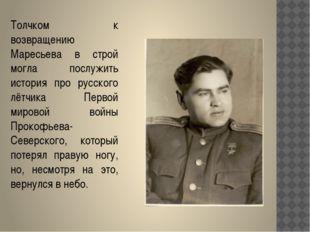 Толчком к возвращению Маресьева в строй могла послужить история про русского