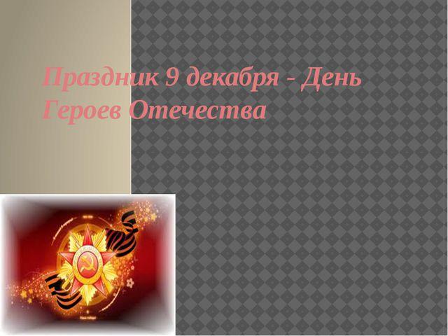 Праздник 9 декабря - День Героев Отечества