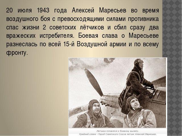 20 июля 1943 года Алексей Маресьев во время воздушного боя с превосходящими с...