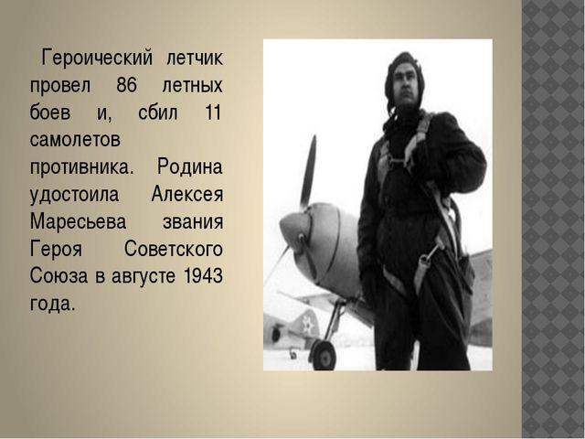 Героический летчик провел 86 летных боев и, сбил 11 самолетов противника. Ро...