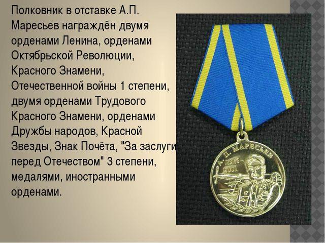 Полковник в отставке А.П. Маресьев награждён двумя орденами Ленина, орденами...