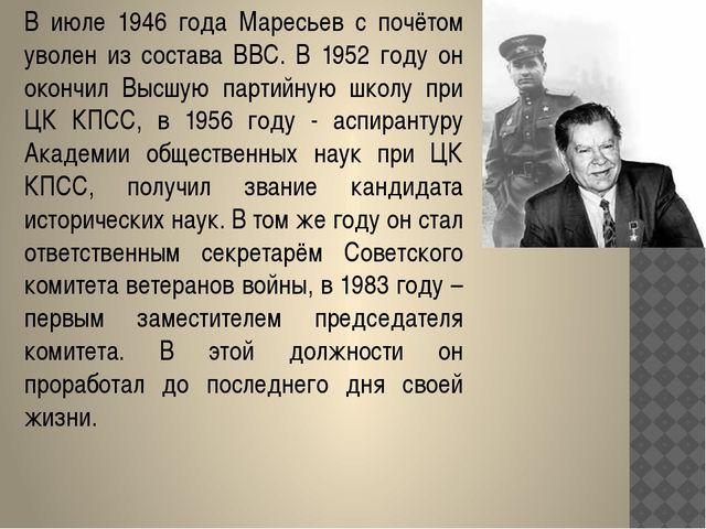 В июле 1946 года Маресьев с почётом уволен из состава ВВС. В 1952 году он око...