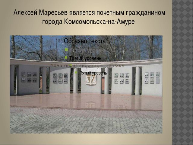 Алексей Маресьев является почетным гражданином города Комсомольска-на-Амуре