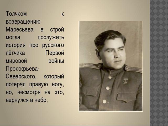 Толчком к возвращению Маресьева в строй могла послужить история про русского...