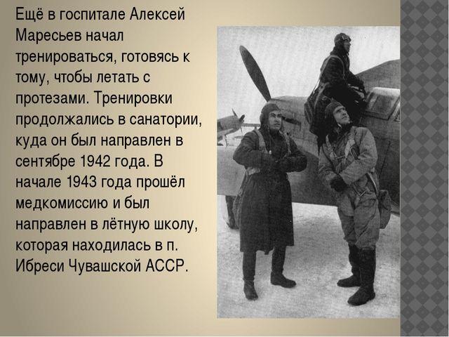 Ещё в госпитале Алексей Маресьев начал тренироваться, готовясь к тому, чтобы...