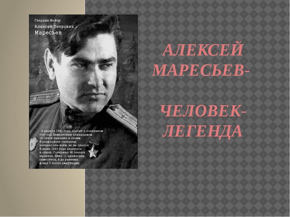 АЛЕКСЕЙ МАРЕСЬЕВ- ЧЕЛОВЕК- ЛЕГЕНДА