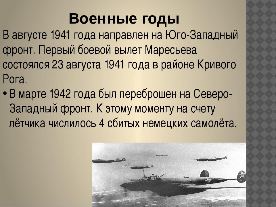 Военные годы В августе 1941 года направлен на Юго-Западный фронт. Первый боев...