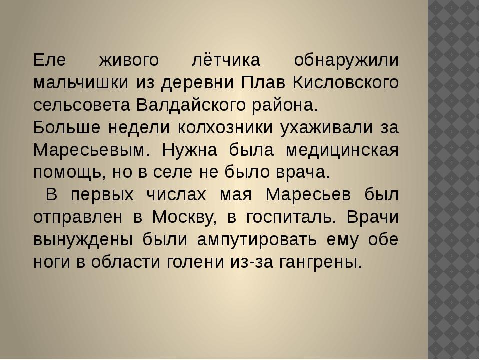 Еле живого лётчика обнаружили мальчишки из деревни Плав Кисловского сельсовет...