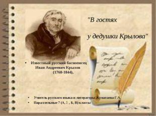 """Известный русский баснописец Иван АндреевичКрылов (1768-1844), """"В гостях у"""