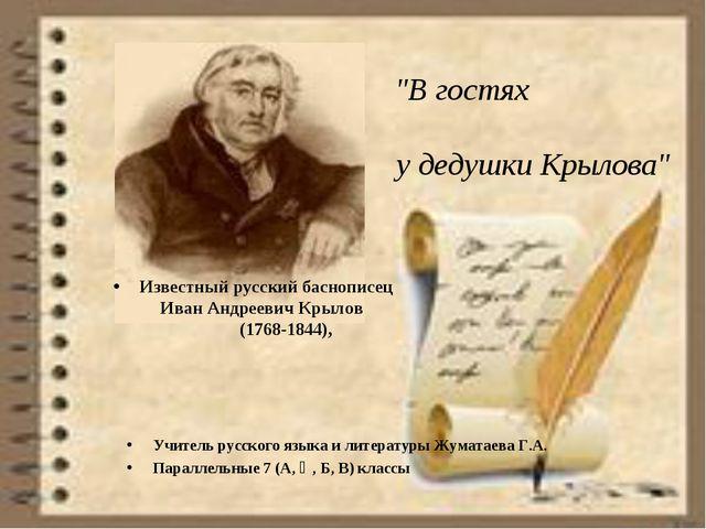 """Известный русский баснописец Иван АндреевичКрылов (1768-1844), """"В гостях у..."""