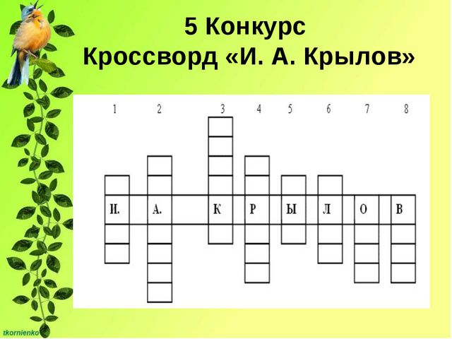 5 Конкурс Кроссворд «И. А. Крылов»