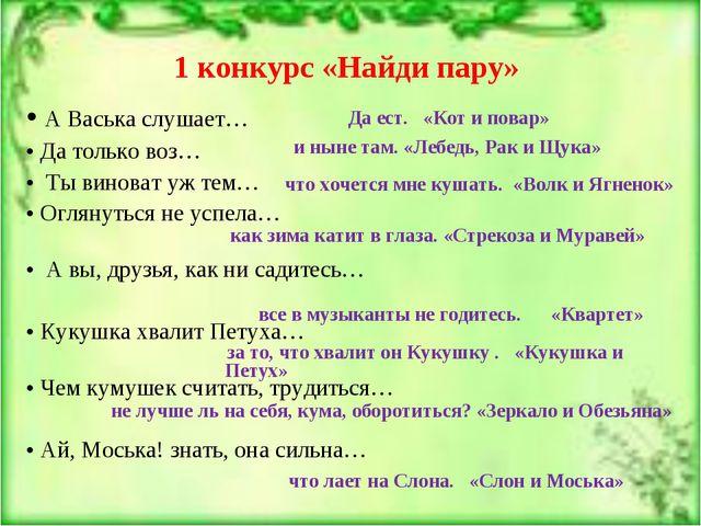 1 конкурс «Найди пару» • А Васька слушает… • Да только воз… • Ты виноват уж...
