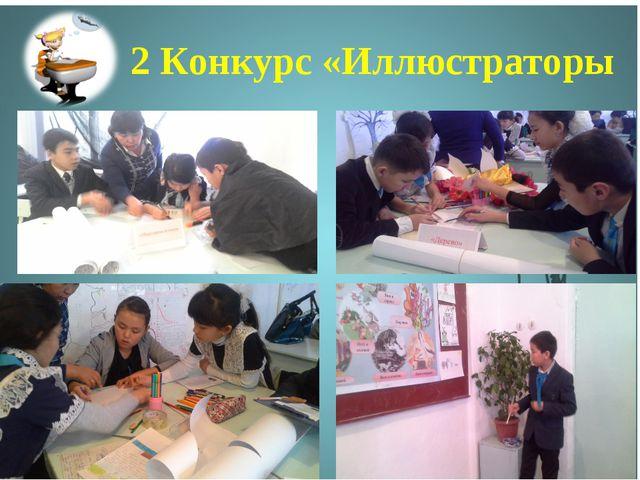 2 Конкурс «Иллюстраторы