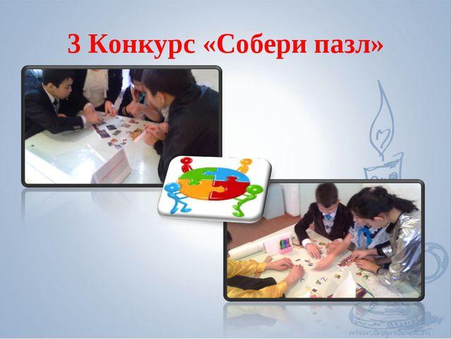 3 Конкурс «Собери пазл»