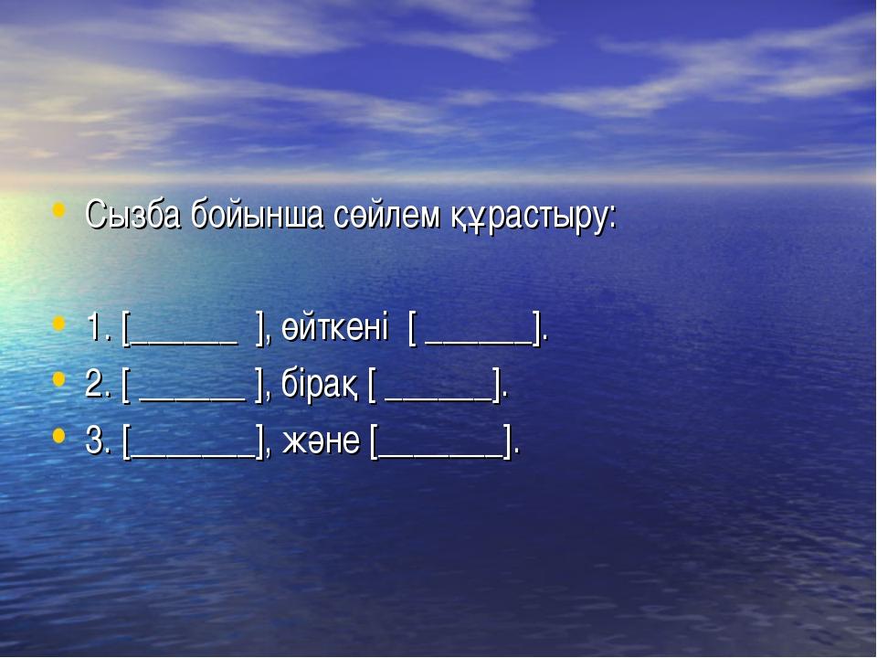 Сызба бойынша сөйлем құрастыру: 1. [______ ], өйткені [ ______]. 2. [ ______...