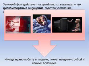 Звуковой фон действует на детей плохо, вызывает у них дискомфортные ощущения,
