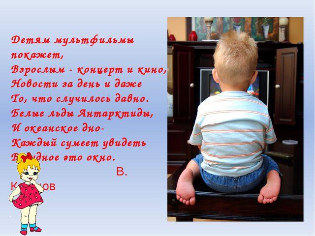 Детям мультфильмы покажет, Взрослым - концерт и кино, Новости за день и даже...