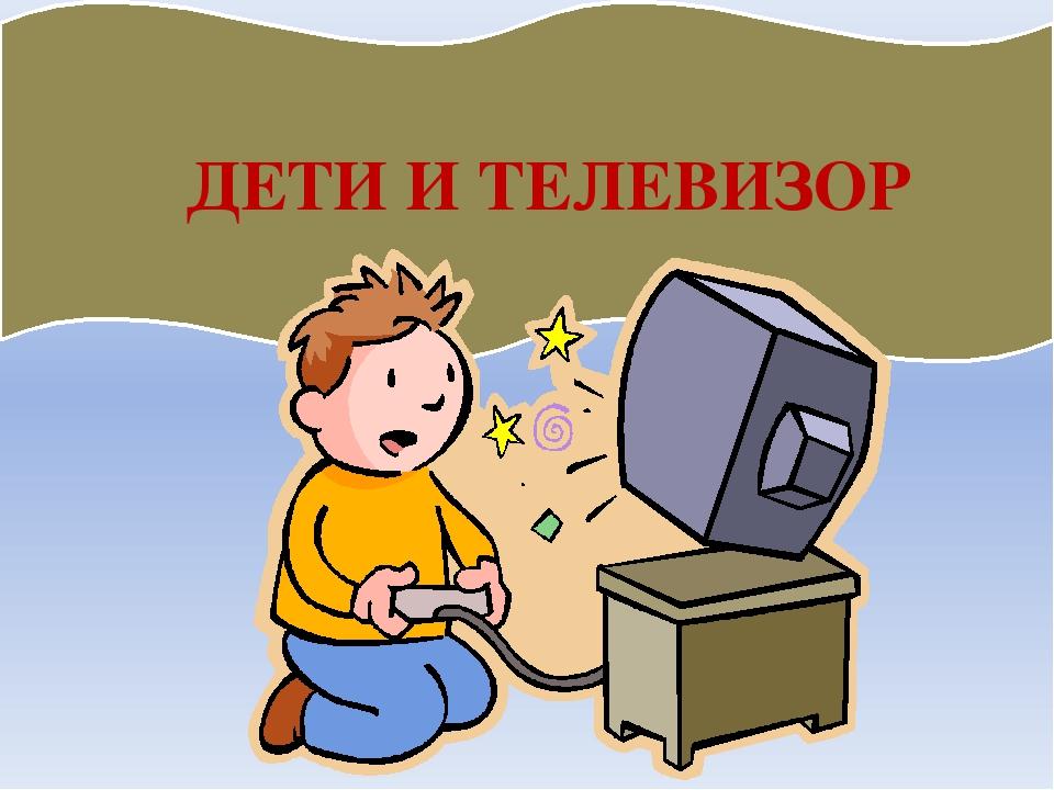 ДЕТИ И ТЕЛЕВИЗОР Файл скачан с сайта http://psy.5igorsk.ru Psy.5igorsk.ru -...