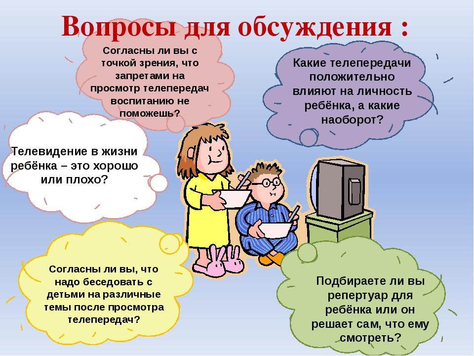 Какие телепередачи положительно влияют на личность ребёнка, а какие наоборот?...