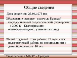 Общие сведения Дата рождения: 25.04.1973 год Образование высшее: окончила Ку