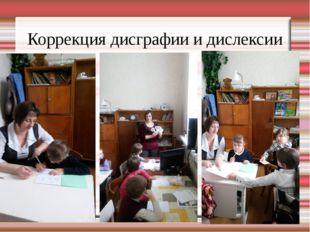 Коррекция дисграфии и дислексии