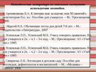Методическая литература на школьном логопункте используемая логопедом. 1. Арх
