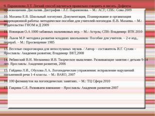 9. Парамонова Л.Т. Легкий способ научиться правильно говорить и писать. Дефек