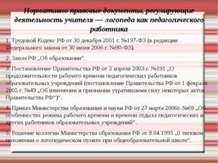 Нормативно правовые документы, регулирующие деятельность учителя — логопеда к
