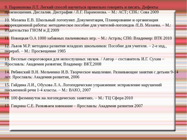 9. Парамонова Л.Т. Легкий способ научиться правильно говорить и писать. Дефек...