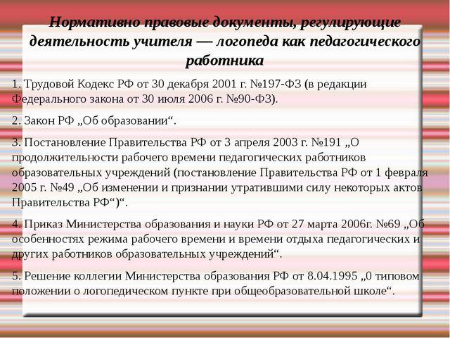 Нормативно правовые документы, регулирующие деятельность учителя — логопеда к...